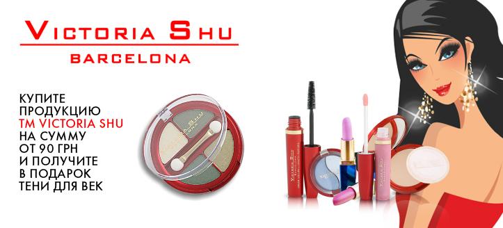 Акция от tm victoria shu! новости от интернет магазина makeup.