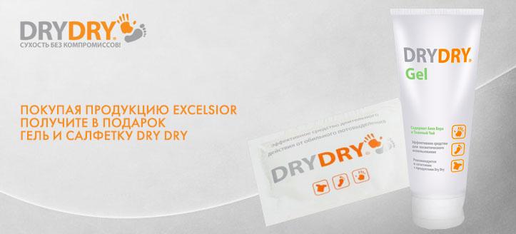 Makeup.com.ua: К каждой покупке продукции Excelsior подарки от DRYDRY!
